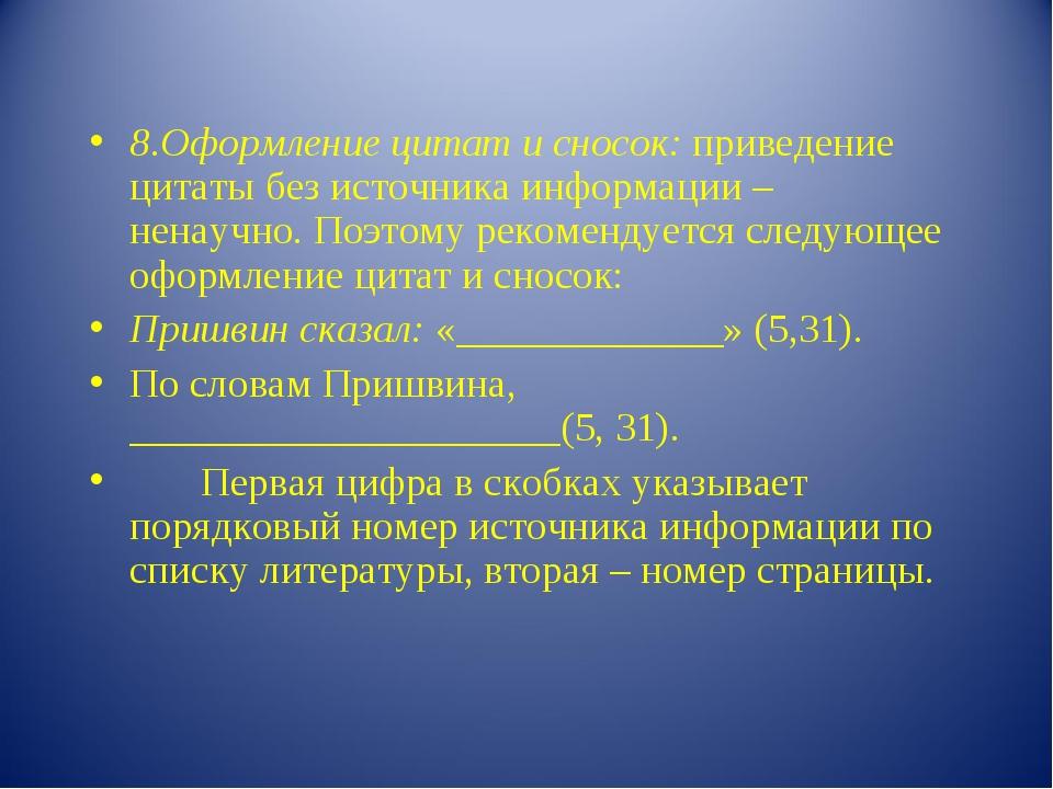 8.Оформление цитат и сносок: приведение цитаты без источника информации – нен...