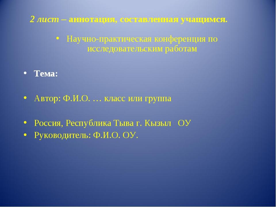 2 лист – аннотация, составленная учащимся. Научно-практическая конференция по...