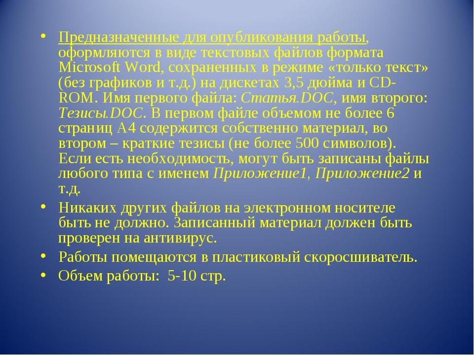 Предназначенные для опубликования работы, оформляются в виде текстовых файлов...