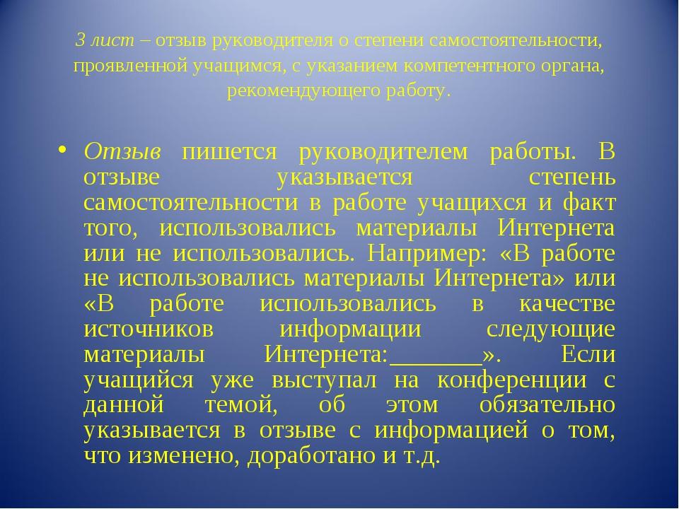 3 лист – отзыв руководителя о степени самостоятельности, проявленной учащимся...