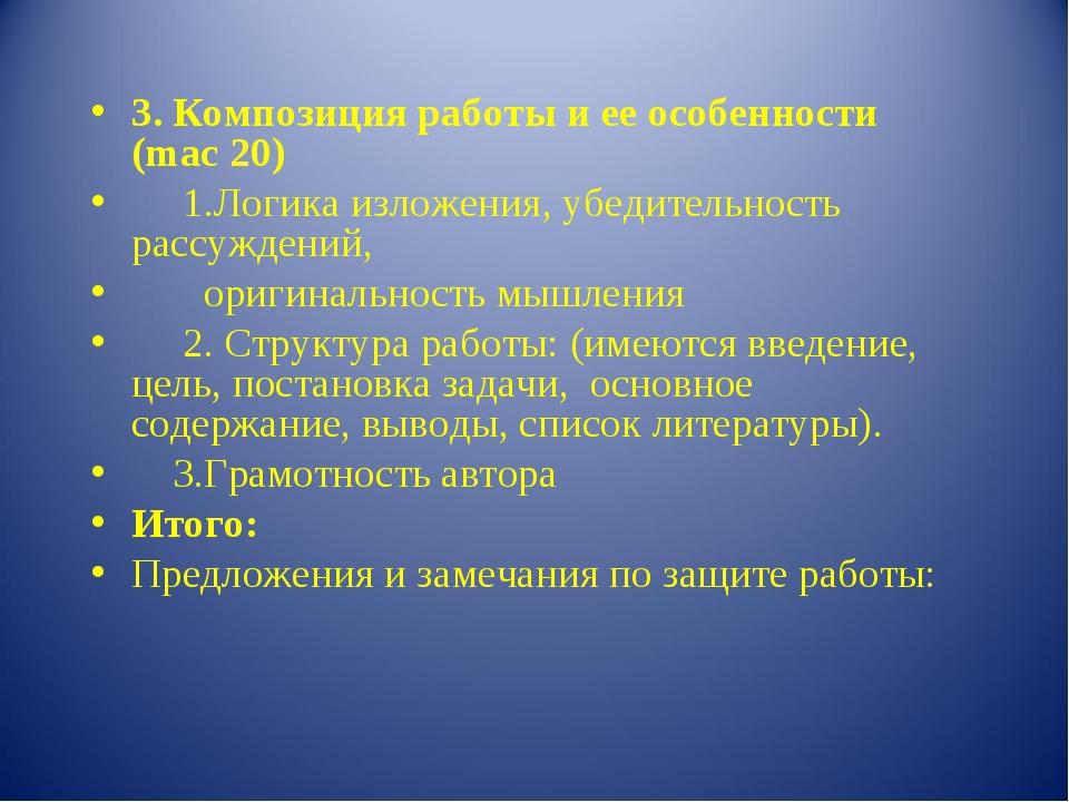 3. Композиция работы и ее особенности (mac 20) 1.Логика изложения, убедительн...