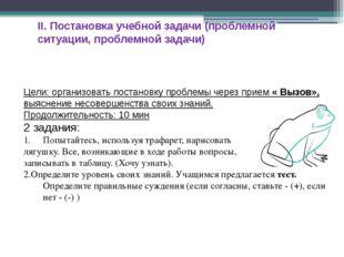 II. Постановка учебной задачи (проблемной ситуации, проблемной задачи) Цели: