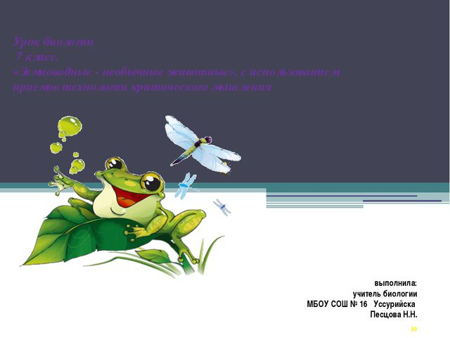 выполнила: учитель биологии МБОУ СОШ № 16 Уссурийска Песцова Н.Н. » Урок биол...