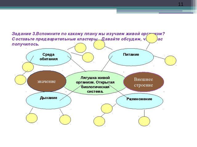 Задание 3.Вспомните по какому плану мы изучаем живой организм? Составьте пред...