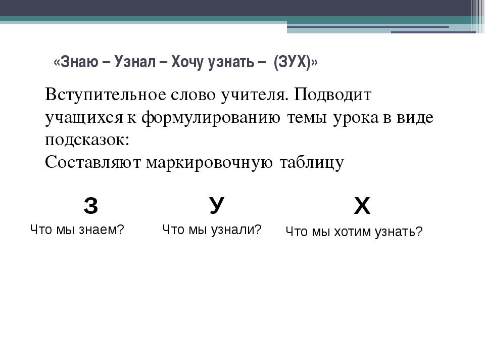 «Знаю – Узнал – Хочу узнать – (ЗУХ)» Вступительное слово учителя. Подводит у...
