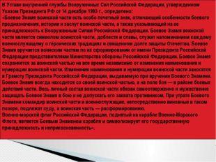 В Уставе внутренней службы Вооруженных Сил Российской Федерации, утвержденном