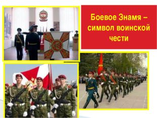 Боевое Знамя –символ воинской чести