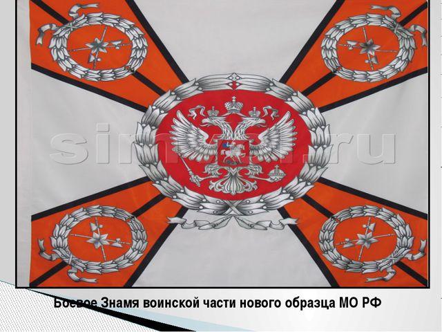Боевое Знамя воинской части нового образца МО РФ