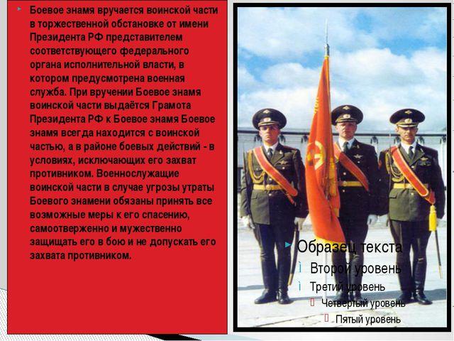 Боевое знамя вручается воинской части в торжественной обстановке от имени Пре...