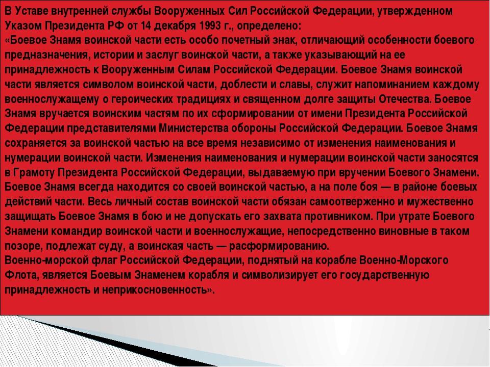 В Уставе внутренней службы Вооруженных Сил Российской Федерации, утвержденном...