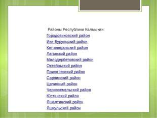 Районы Республики Калмыкии: Городовиковский район Ики-Бурульский район Кетче