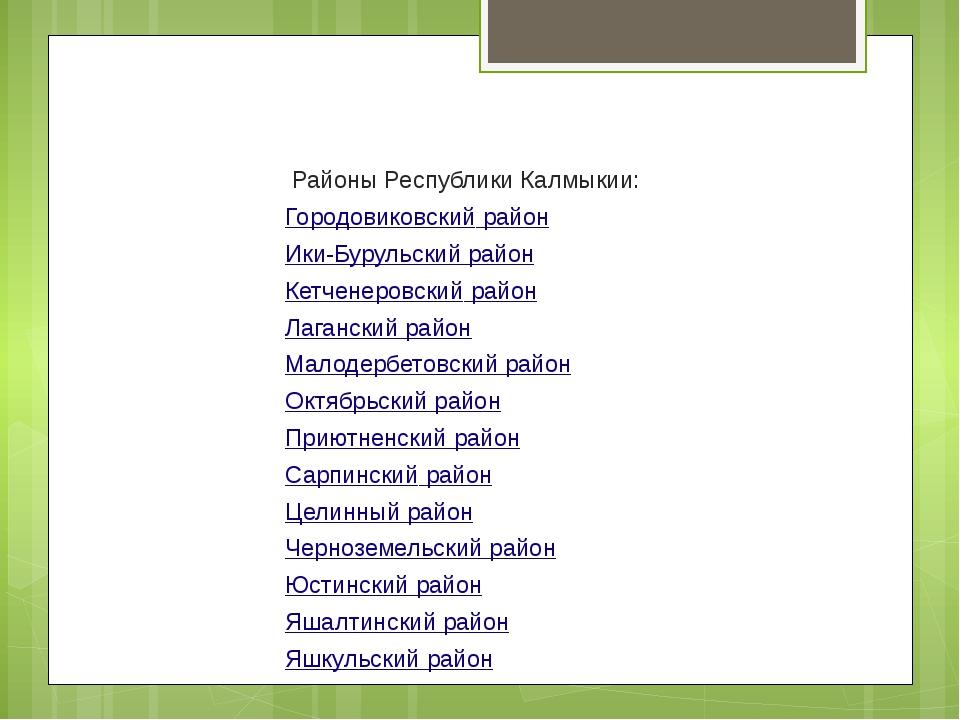 Районы Республики Калмыкии: Городовиковский район Ики-Бурульский район Кетче...