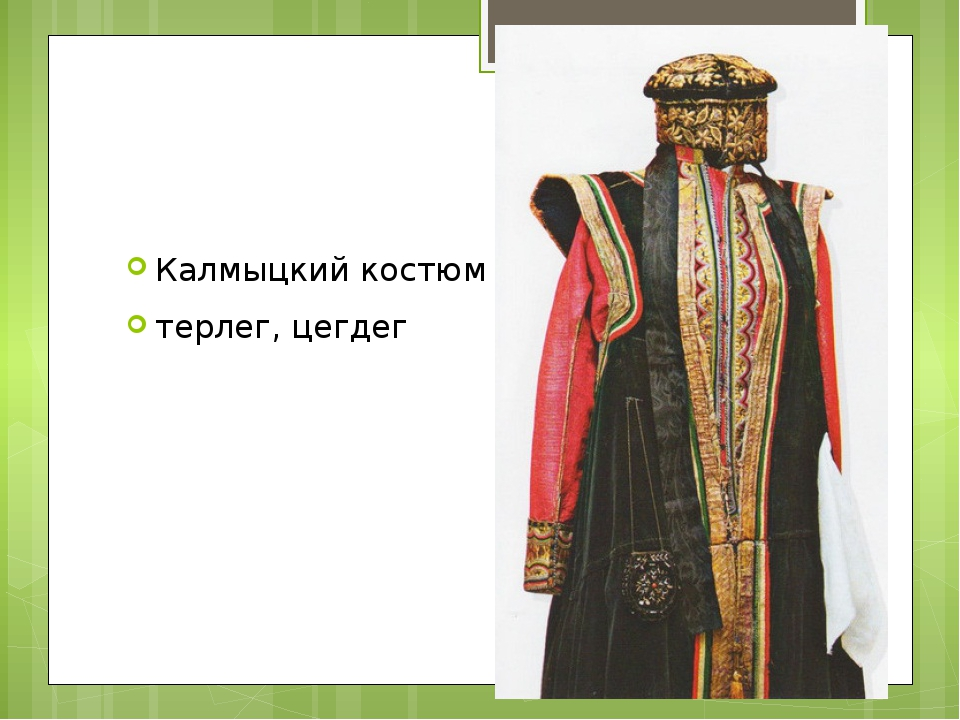 Калмыцкий костюм терлег, цегдег