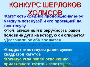 КОНКУРС ШЕРЛОКОВ ХОЛМСОВ Катет есть среднее пропорциональное между гипотенузо