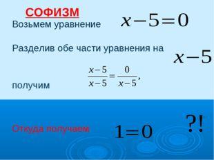 Возьмем уравнение Разделив обе части уравнения на получим Откуда получаем СОФ
