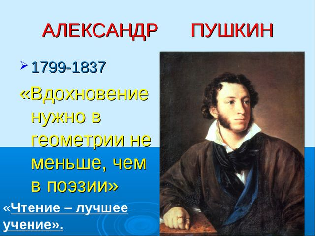 АЛЕКСАНДР ПУШКИН 1799-1837 «Вдохновение нужно в геометрии не меньше, чем в по...