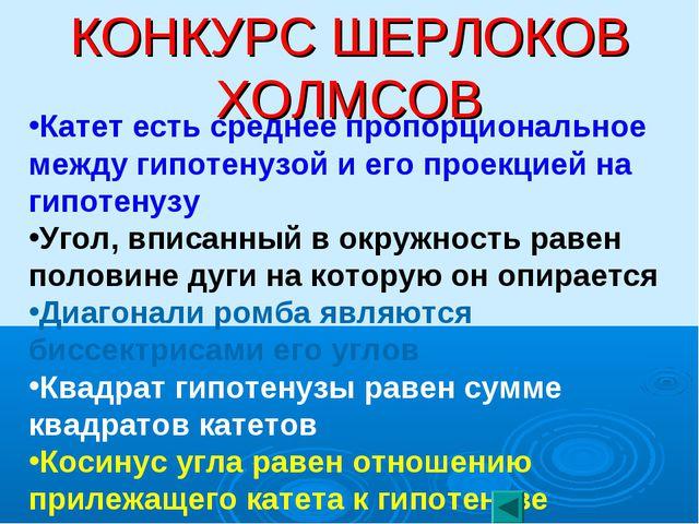 КОНКУРС ШЕРЛОКОВ ХОЛМСОВ Катет есть среднее пропорциональное между гипотенузо...