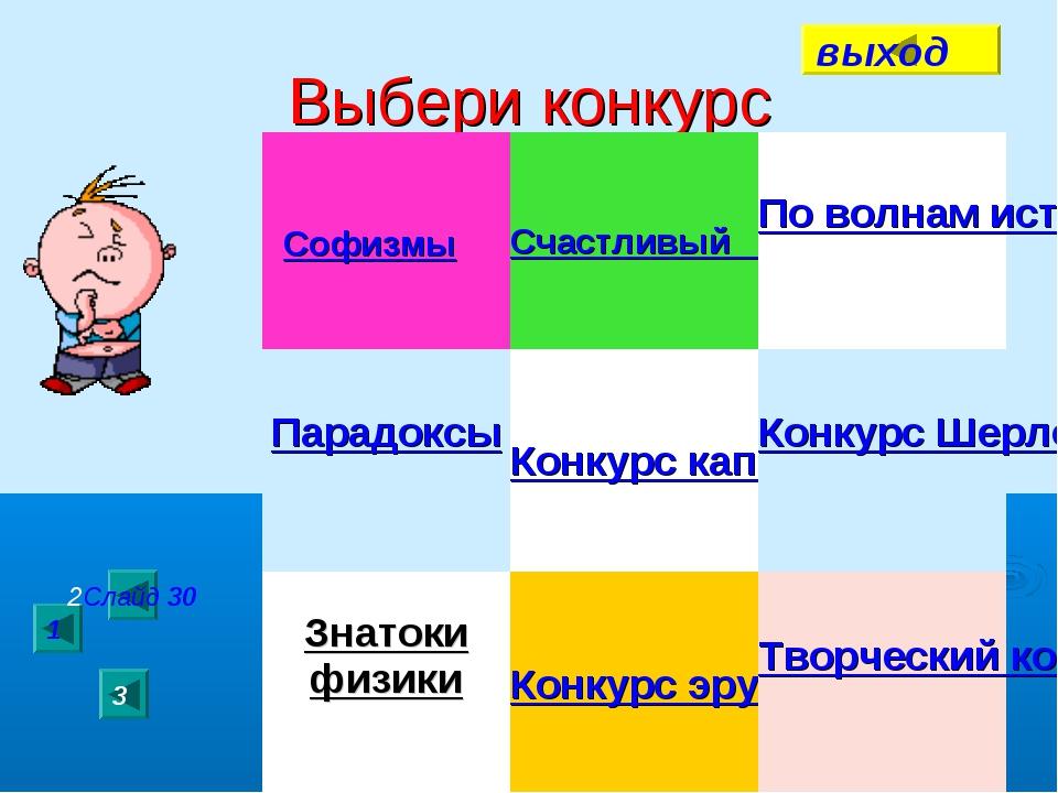 Выбери конкурс Софизмы 1 2Слайд 30 3 выход Счастливый случайПо волнам истор...