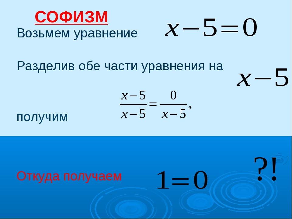 Возьмем уравнение Разделив обе части уравнения на получим Откуда получаем СОФ...