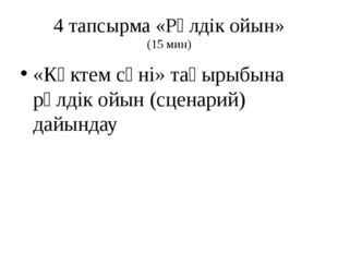 4 тапсырма «Рөлдік ойын» (15 мин) «Көктем сәні» тақырыбына рөлдік ойын (сцена