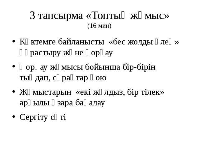 3 тапсырма «Топтық жұмыс» (16 мин) Көктемге байланысты «бес жолды өлең» құрас...