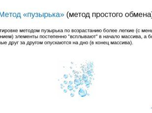 Метод «пузырька» (метод простого обмена) В сортировке методом пузырька по воз