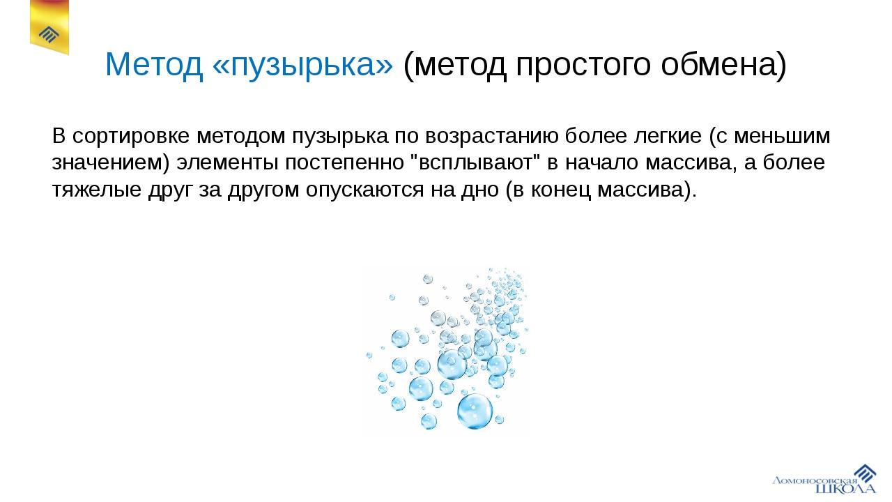 Метод «пузырька» (метод простого обмена) В сортировке методом пузырька по воз...
