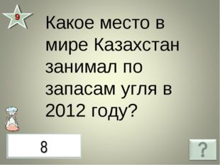 9 Какое место в мире Казахстан занимал по запасам угля в 2012 году?