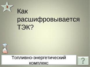 3 Как расшифровывается ТЭК?