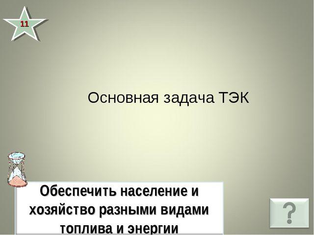 Основная задача ТЭК 11