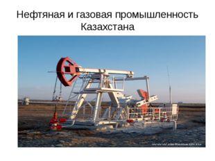 Нефтяная и газовая промышленность Казахстана