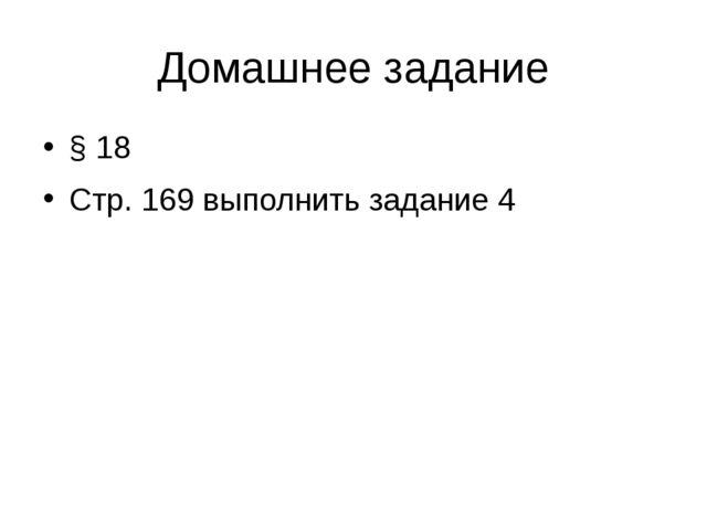 Домашнее задание § 18 Стр. 169 выполнить задание 4