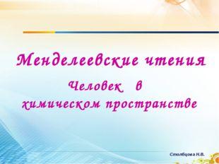 Менделеевские чтения Человек в химическом пространстве Столбцова Н.В.
