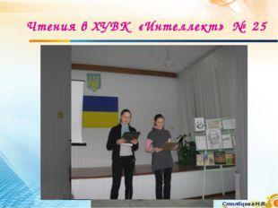 Чтения в ХУВК «Интеллект» № 25 Столбцова Н.В.