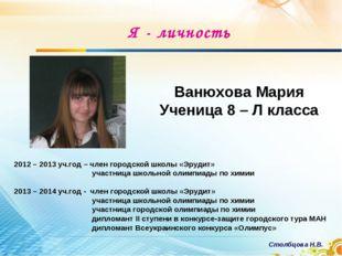 Я - личность Ванюхова Мария Ученица 8 – Л класса 2012 – 2013 уч.год – член го