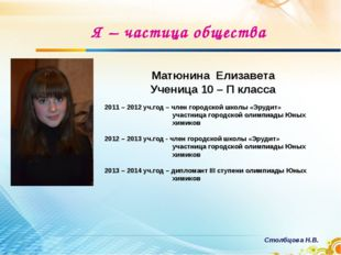 Я – частица общества Матюнина Елизавета Ученица 10 – П класса 2011 – 2012 уч.