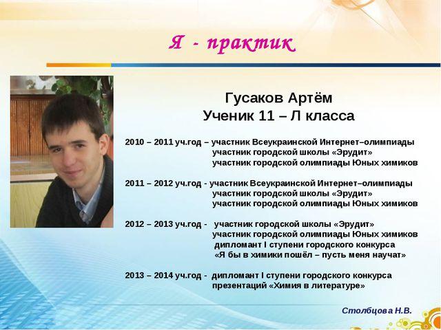 Я - практик Гусаков Артём Ученик 11 – Л класса 2010 – 2011 уч.год – участник...