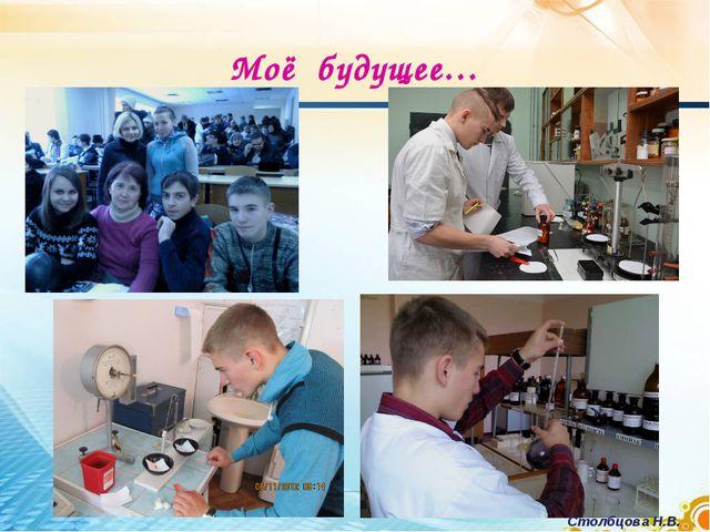 Моё будущее… Столбцова Н.В.