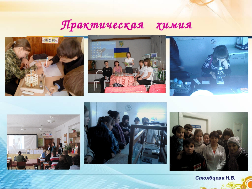 Практическая химия Столбцова Н.В.