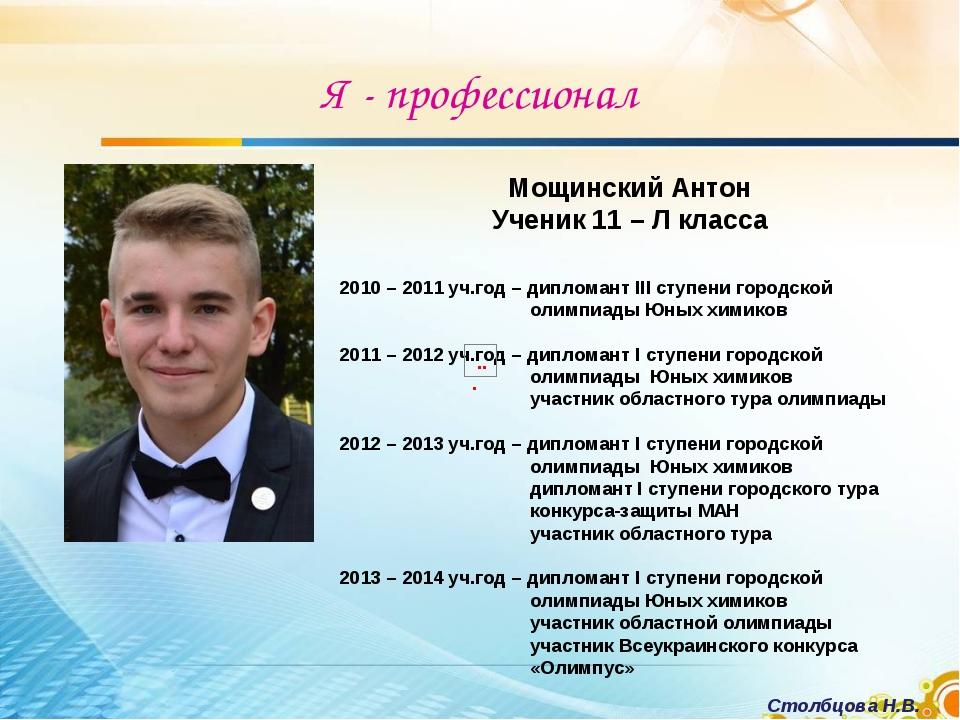 Я - профессионал Мощинский Антон Ученик 11 – Л класса 2010 – 2011 уч.год – ди...