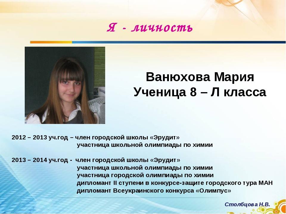 Я - личность Ванюхова Мария Ученица 8 – Л класса 2012 – 2013 уч.год – член го...