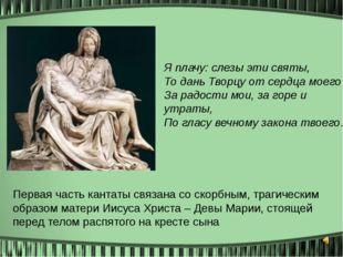Я плачу: слезы эти святы, То дань Творцу от сердца моего За радости мои, за