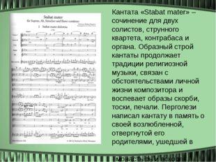 Кантата «Stabat mater» – сочинение для двух солистов, струнного квартета, ко