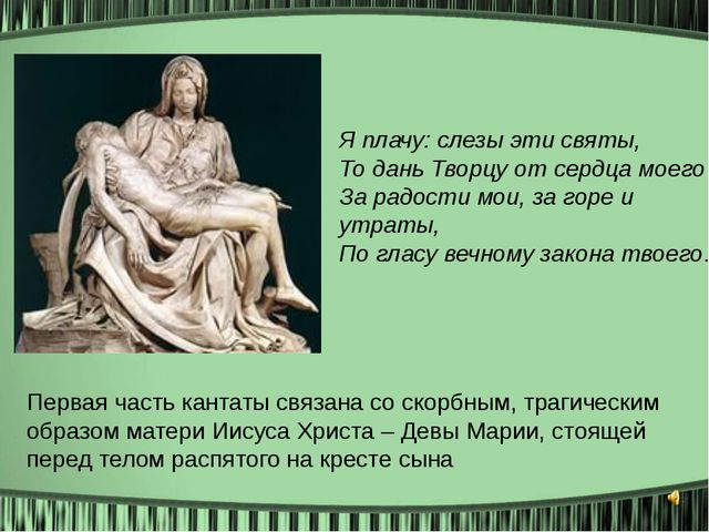 Я плачу: слезы эти святы, То дань Творцу от сердца моего За радости мои, за...