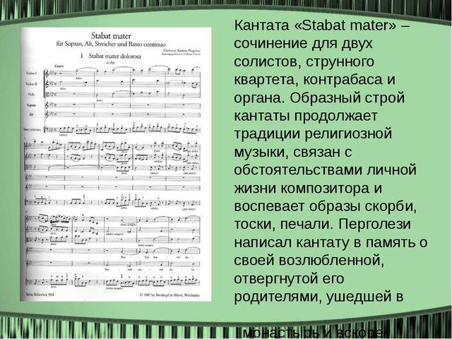Кантата «Stabat mater» – сочинение для двух солистов, струнного квартета, ко...