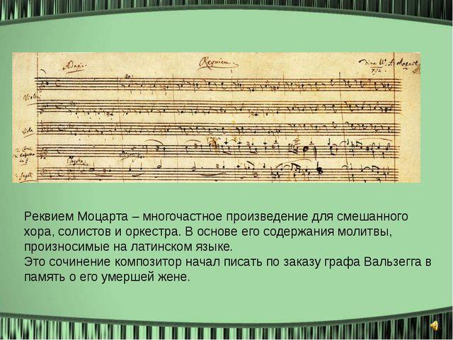 Реквием Моцарта – многочастное произведение для смешанного хора, солистов и...