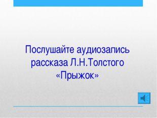 Послушайте аудиозапись рассказа Л.Н.Толстого «Прыжок»