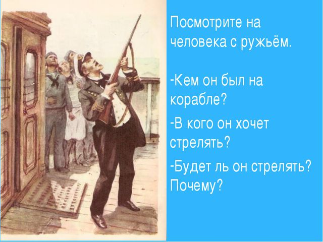 Посмотрите на человека с ружьём. Кем он был на корабле? В кого он хочет стрел...