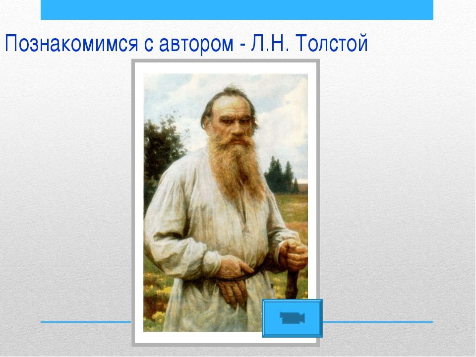 Познакомимся с автором - Л.Н. Толстой