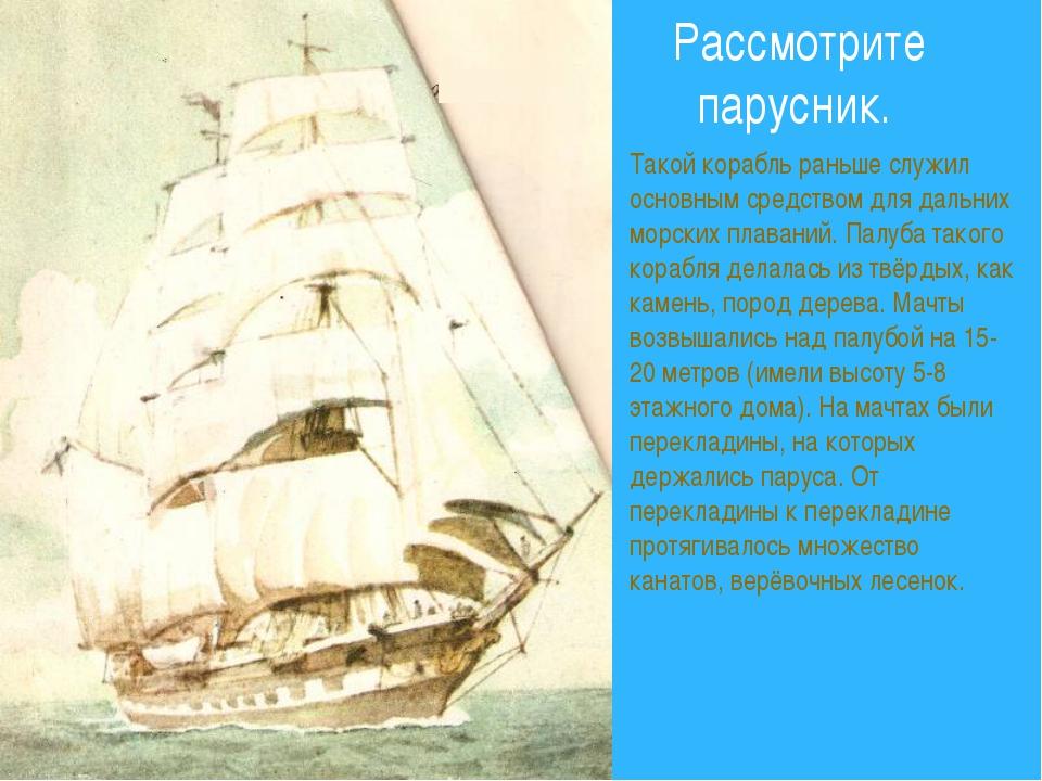 Рассмотрите парусник. Такой корабль раньше служил основным средством для даль...